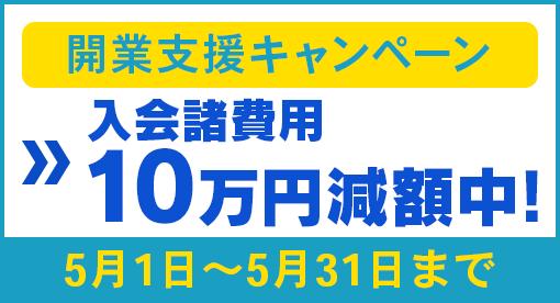 開業支援キャンペーン