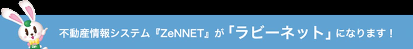 不動産情報システム「ZeNNET」が「ラビーネット」になります!