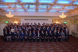 全日青年会員会議全国会議宮城県大会